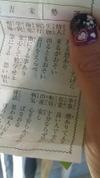 Joetsu038