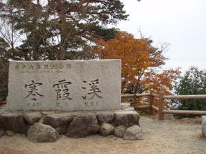 Kankakei14