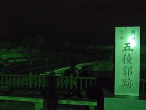 Goryokaku15