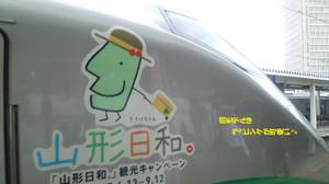 Shinkansenhomu_4
