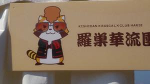 Kishidanexpo_10