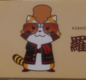 Kishidanexpo_9