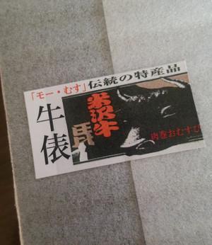 Nikumaki_1