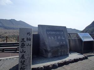 Oshima_2