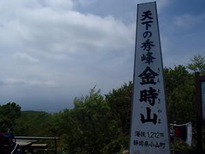 Kintokiyama_11