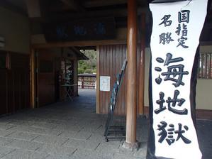 Umijigoku_1