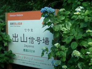 Hakoneatami_4