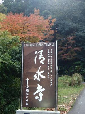 Kiyomizushimane_2