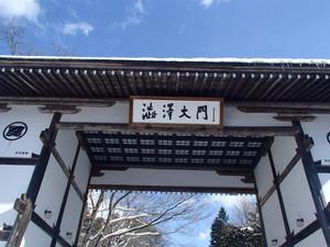 Yadoshibusawa_1